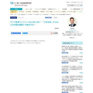 アジア経済マンスリー(2013年11月) ~「三中全会」からみえる中国の課題と今後の行方~
