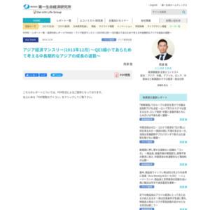 アジア経済マンスリー(2013年12月) ~QE3縮小であらためて考える中長期的なアジアの成長の道筋~