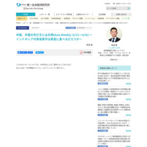 中国、外需の先行きには光明(Asia Weekly (3/31~4/4)) ~インドネシアの貿易黒字は素直に喜べるだろうか~