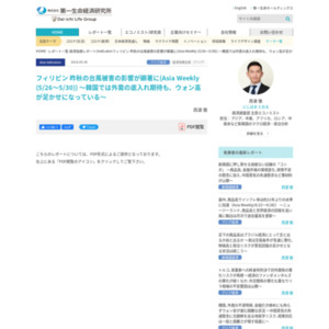 フィリピン 昨秋の台風被害の影響が顕著に(Asia Weekly (5/26~5/30)) ~韓国では外需の底入れ期待も、ウォン高が足かせになっている~