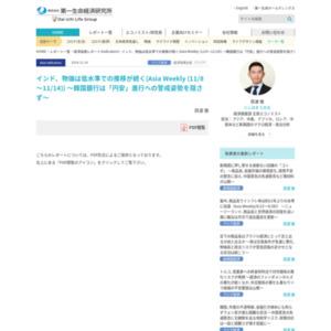 インド、物価は低水準での推移が続く(Asia Weekly (11/8~11/14)) ~韓国銀行は「円安」進行への警戒姿勢を隠さず~