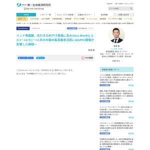 インド準備銀、先行きの利下げ実施に含み(Asia Weekly (12/1~12/5)) ~11月の中国の製造業景況感にはAPEC開催が影響した模様~