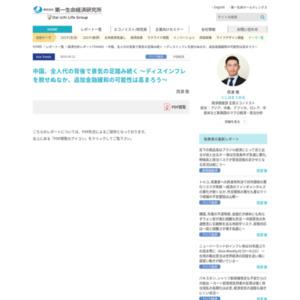 中国、全人代の背後で景気の足踏み続く ~ディスインフレを脱せぬなか、追加金融緩和の可能性は高まろう~