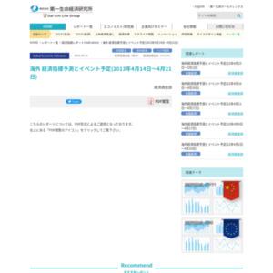 海外 経済指標予測とイベント予定(2013年4月14日~4月21日)