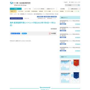 海外 経済指標予測とイベント予定(2013年7月8日~7月12日)