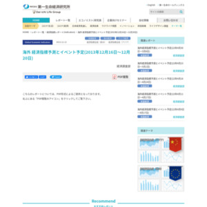 海外 経済指標予測とイベント予定(2013年12月16日~12月20日)