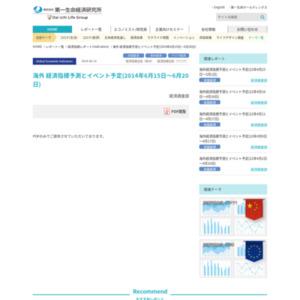 海外 経済指標予測とイベント予定(2014年6月15日~6月20日)