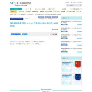 海外 経済指標予測とイベント予定(2014年12月15日~12月19日)
