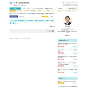 5月23日の株価暴落からの教訓 ~期待先行から実績への転換を急げ~