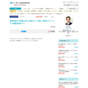 雇用改善から物価上昇への道のり ~円安・株高がフィリップス曲線を動かす~