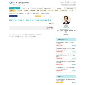 円高とマイナス金利 ~欧州のマイナス金利が日本に及ぶ~