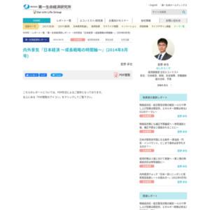 日本経済 ~成長戦略の時間軸~