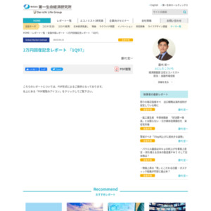 GlobalMarket Outlook 2万円回復記念レポート 『1Q97』