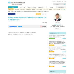 Weekly Market Report(2015年4月6日~) ~日銀がサプライズを狙うなら~