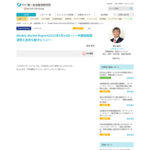Weekly Market Report(2015年5月18日~) ~中銀総裁講演控え金利も動きにくい~