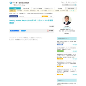 Weekly Market Report(2015年5月25日~) ~ドル高基調継続か~