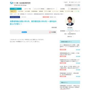 消費者物価(全国15年5月、東京都区部15年6月) ~食料品の値上げが続く~