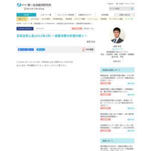 百貨店売上高(2013年2月) ~高額消費の好調が続く