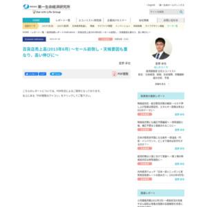 百貨店売上高(2013年6月) ~セール前倒し・天候要因も重なり、高い伸びに~」