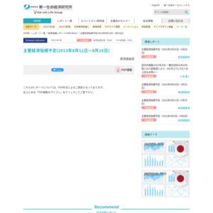 主要経済指標予定(2013年8月12日~8月16日)