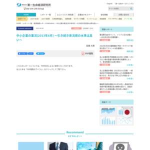 中小企業の業況(2013年8月) ~引き続き景況感の水準は高い~