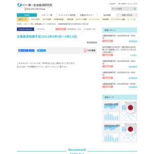 主要経済指標予定(2013年9月9日~9月13日)
