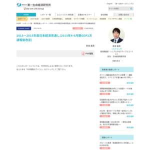 2013~2015年度日本経済見通し(2013年4-6月期GDP2次速報後改定)