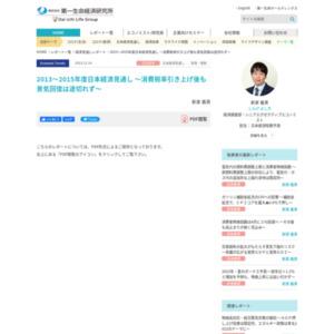 2013~2015年度日本経済見通し ~消費税率引き上げ後も景気回復は途切れず~