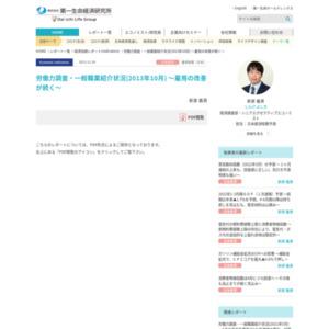 労働力調査・一般職業紹介状況(2013年10月) ~雇用の改善が続く~