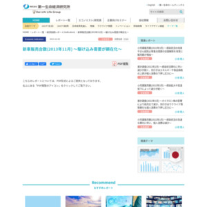 新車販売台数(2013年11月) ~駆け込み需要が顕在化~