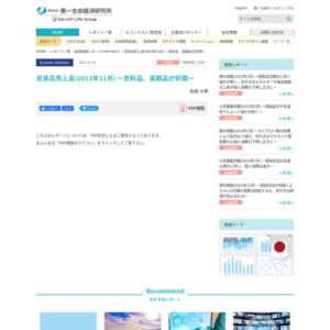 百貨店売上高(2013年11月) ~衣料品、高額品が好調~