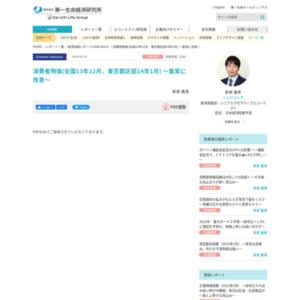 消費者物価(全国13年12月、東京都区部14年1月) ~着実に改善~