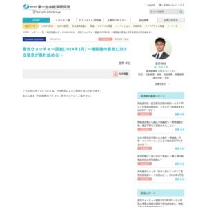 景気ウォッチャー調査(2014年1月) ~増税後の景気に対する懸念が表れ始める~