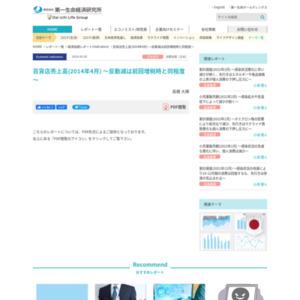 百貨店売上高(2014年4月) ~反動減は前回増税時と同程度~