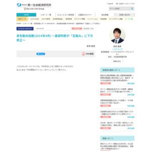 景気動向指数(2014年4月) ~基調判断が「足踏み」に下方修正~