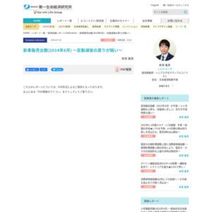 新車販売台数(2014年6月) ~反動減後の戻りが鈍い~