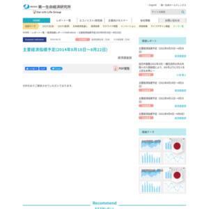 主要経済指標予定(2014年8月18日~8月22日)