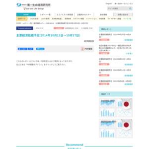 主要経済指標予定(2014年10月13日~10月17日)」