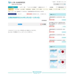 主要経済指標予定(2014年11月10日~11月14日)