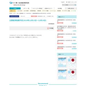 主要経済指標予定(2014年12月15日~12月19日)