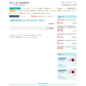 主要経済指標予定(2014年12月29日~1月9日)