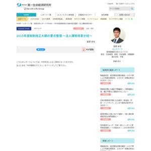 2015年度税制改正大綱の要点整理 ~法人課税改革が柱~