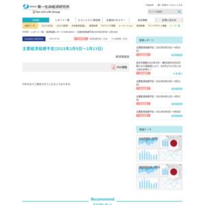 主要経済指標予定(2015年2月9日~2月13日)