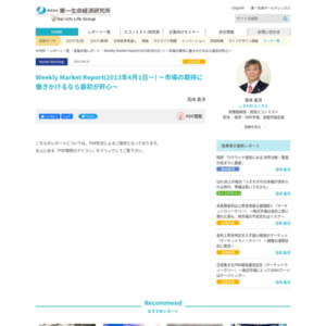 Weekly Market Report(2013年4月1日~) ~市場の期待に働きかけるなら最初が肝心~