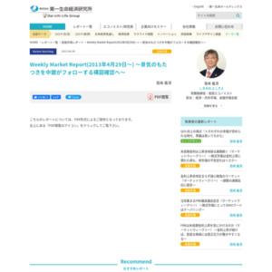 Weekly Market Report(2013年4月29日~) ~景気のもたつきを中銀がフォローする構図確認へ~