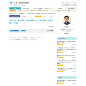 GlobalMarket Outlook 米金利急上昇→円高、米金利緩やかに上昇→円安、米金利低下→円高