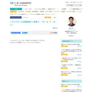 GlobalMarket Outlook 1.アンバランスな雇用統計 2.株高で、「お・も・て・な・し」