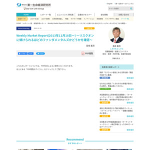 Weekly Market Report(2013年11月18日~) ~リスクオンに傾けられるほどのファンダメンタルズかどうかを確認~