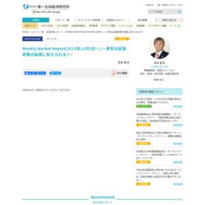 Weekly Market Report(2013年12月9日~) ~景気は金融政策の転換に耐えられる?~