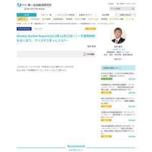 Weekly Market Report(2013年12月23日~) ~不透明材料もなくなり、クリスマスまっしぐら?~